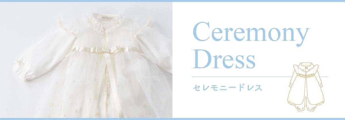 妖精の森 セレモニードレス