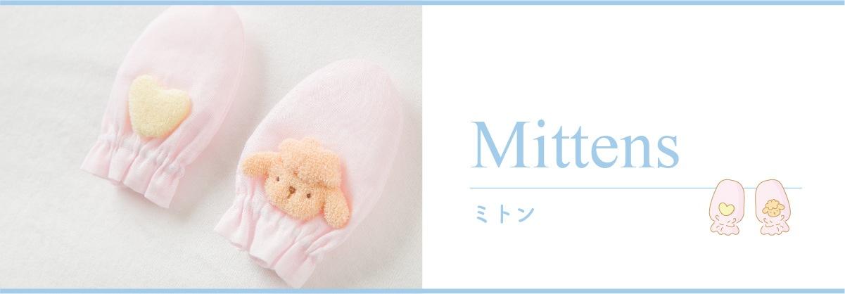 妖精の森 ミトン