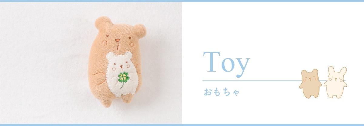 妖精の森 おもちゃ