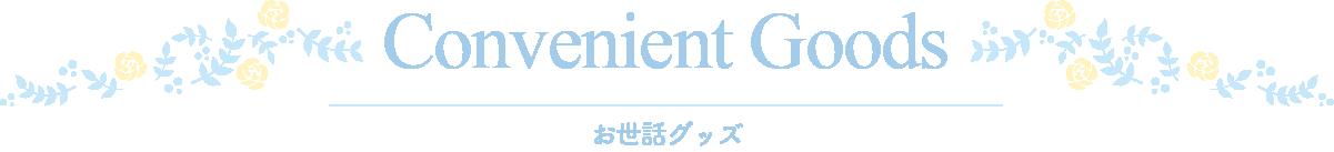 妖精の森 お世話グッズのカテゴリーページ