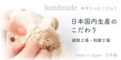 日本国内生産 手作りのこだわり
