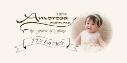 Amorosa mamma -天使の糸-