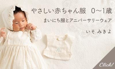 やさしい赤ちゃん服 0~1歳 まいにち服とアニバーサリーウェア