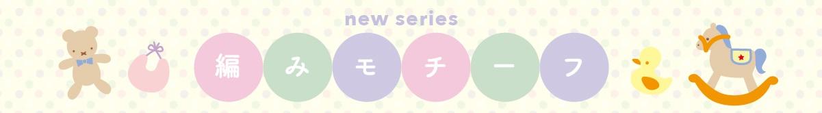 編みモチーフシリーズ