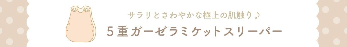 5重ガーゼ