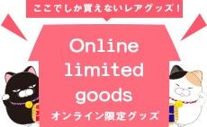 オンライン限定グッズ