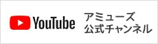 YouTube アミューズ公式チャンネル