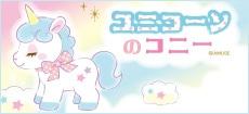 ユニコーンのコニー/unicorns cony