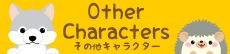 その他キャラクター/Other Characters