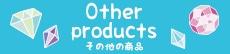 その他の商品/Other Commodities