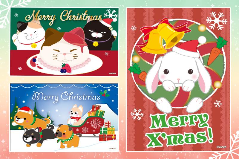 クリスマスカード一覧