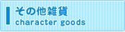 雑貨/Character goods