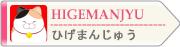 ひげまんじゅう/Higemanju