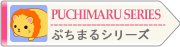 ぷちまる/Puchimaru