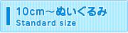 10cm〜ぬいぐるみ/Standard size