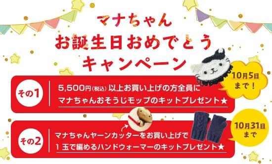 マナちゃんお誕生日おめでとうキャンペーン