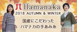 """""""ハマナカ""""商品"""