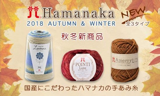 2018ハマナカ秋冬手あみ糸