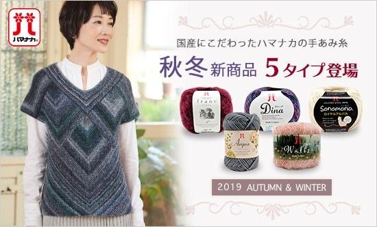 2019ハマナカ秋冬手あみ糸