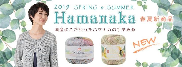 2019ハマナカ春夏手あみ糸新商品
