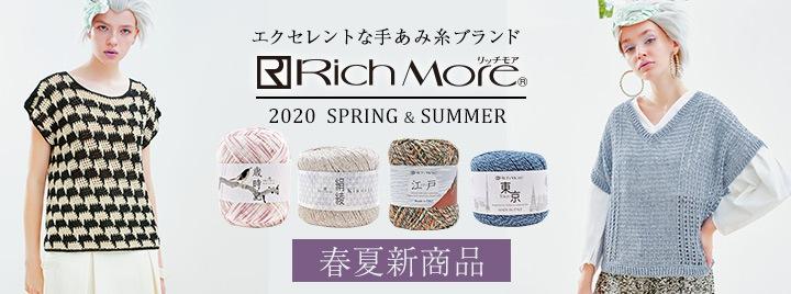 2020リッチモア春夏新商品