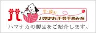 ハマナカの商品紹介サイトはこちら