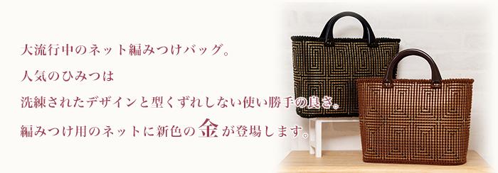 大流行中のネット編みつけバッグ。人気のひみつは 洗練されたデザインと型くずれしない使い勝手の良さ。 編みつけ用のネットに新色の金が登場します。