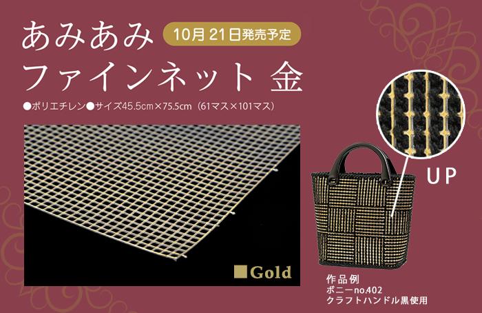 あみあみファインネット金 10月21日発売予定 ポリエチレン サイズ45.5cm×75.5cm 61マス×101マス