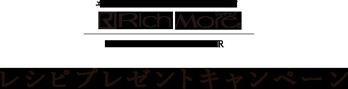 エクセレントな手あみ糸リッチモア レシピプレゼントキャンペーン