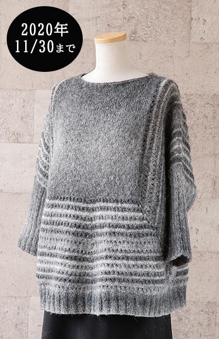 2020年11月30日まで アルパカレジェーロ<グラデーション>の中央から編み広げるワイドセーター