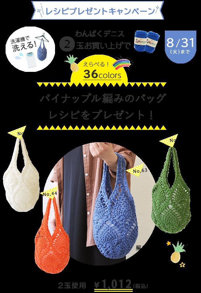 わんぱくデニス2玉お買い上げで「パイナップル編みのバッグ」レシピをプレゼント -7/31(土)まで