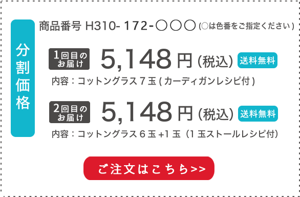 分割購入価格¥10,296円(税込)(全2回、各5,148円(税込))