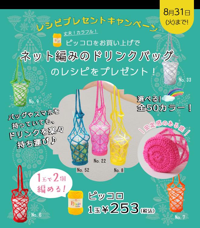 ピッコロをお買い上げで「ネット編みのドリンクバッグ」レシピプレゼントキャンペーン(8月31日まで)