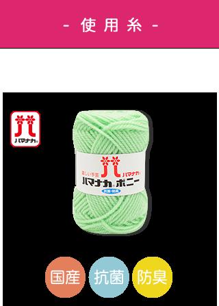 使用糸 ハマナカボニー