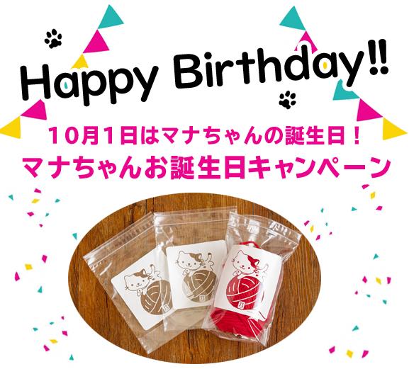 10月1日はマナちゃんの誕生日! マナちゃんお誕生日キャンペーン