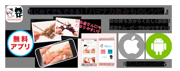 無料アプリ 針の持ち方からくわしく解説 写真やムービーでわかりやすい あみものレシピ ダウンロードはこちら