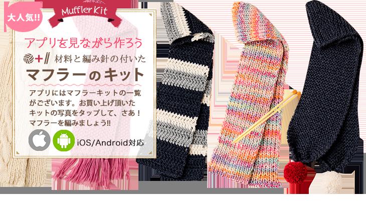 初めてさんに!材料と編み針の付いたマフラーのキットアプリ(無料)で作り方を くわしく解説♪
