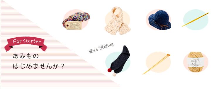 キットが届いたら、アプリを見ながら編むだけ。 どれも初心者の方でもかんたんに編めるマフラー作品です。 一部の作品は糸のカラーをお撰びいただけます。あみもの はじめませんか?