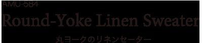 AMU-584 Round-Yoke Linen Sweater 丸ヨークのリネンセーター