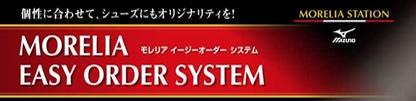 個性に合わせて、シューズにもオリジナリティを! MORELIA EASY ORDER SYSTEM