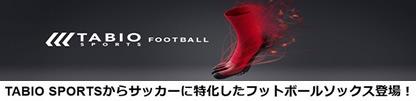 TABIO FOOTBALL