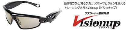 動体視力など見るチカラスポーツビジョンを鍛えるトレーニングメガネVisionup(ビジョナップ)
