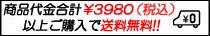 商品合計0,000円以上送料無料!