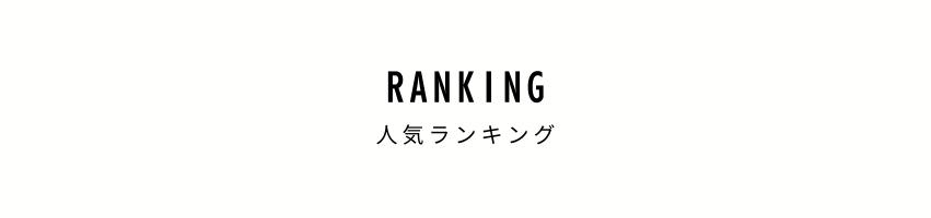 人気ランキング Ranking