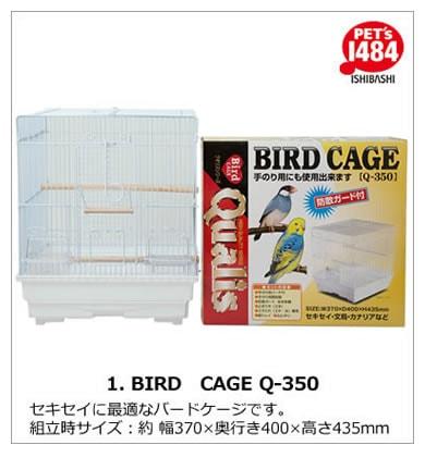 ペッズイシバシ クオリス BIRD CAGE Q-350