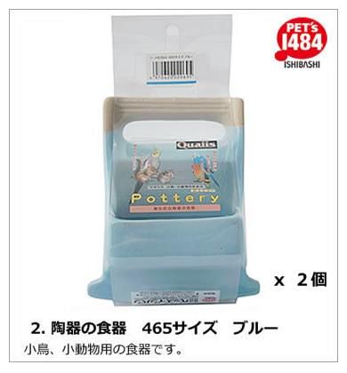 ペッズイシバシ クオリス 陶器の食器 465サイズ ブルー