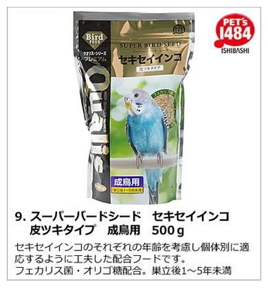 ペッズイシバシ クオリス スーパーバードシード セキセイインコ 皮ツキタイプ 成鳥用 500g
