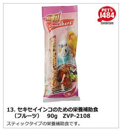 ビタポール スマッカーズ セキセイインコのための栄養補助食(フルーツ) 90g ZVP-2108