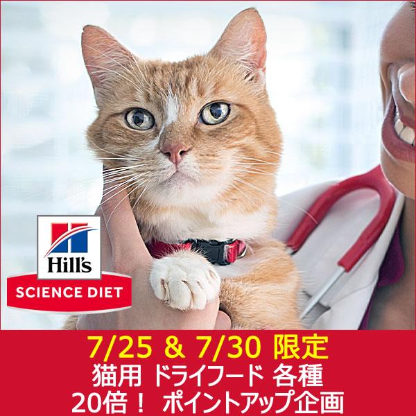サイエンスダイエット猫用ドライフード