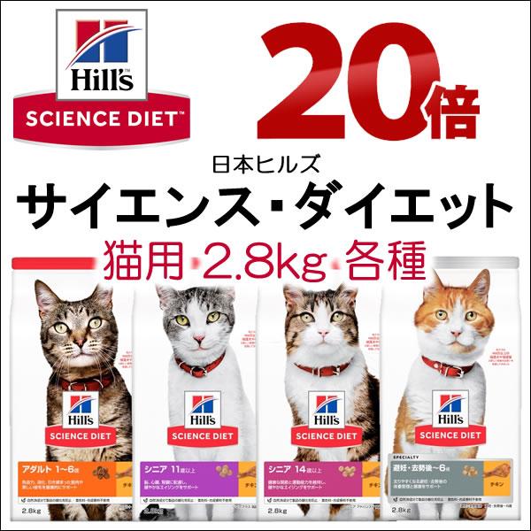 サイエンスダイエット猫ドライフード